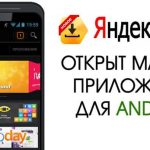 How to download Yandex Store for Android