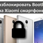 How to unlock Bootloader (Bootloader) on Xiaomi smartphone