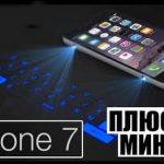 Чи варто купувати Айфон 7: мінуси і плюси пристрої