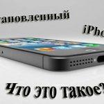 Відновлений Айфон 7: як не попастися на обман продавця?