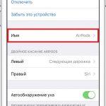 So ändern Sie den AirPods-Namen auf dem iPhone oder iPad