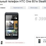 "HTC One for 6400 hryvnia in the network ""Hello"", starting in April"