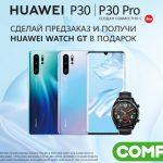 Передзамовлення на Huawei P30 Pro і P30 в Україні: смарт-годинник і VIP-сервіс в подарунок