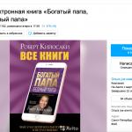 Piráti začali masivně prodávat elektronické knihy o Avitu. Zákon proti pirátství to nezakazuje!
