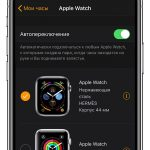 How to automatically switch between multiple Apple Watch