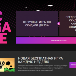 "Epic Games Store launched a ""mega-sale"" and gives a $ 10 bonus discount"