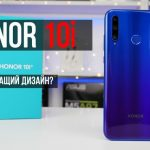 Look Honor 10i - Stylish design, three cameras and NFC! Xiaomi in the panic.