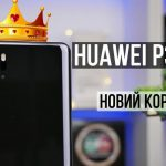 Looking at the Huawei P30 Pro - Looking for a camera on the market?