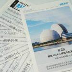 ظهر الرائد Meizu 16s Pro لأول مرة في 28 أغسطس
