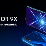 Honor 9X entered the global market: Kirin 710F chip, dual or triple camera, 4000 mAh battery and price tag from $ 265