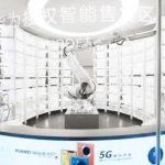 قامت شركة Huawei بفتح أول متجر إنسان آلي بدلاً من الموظفين