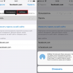 How to share passwords through AirDrop on iPhone, iPad and Mac
