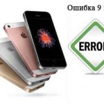 Error 9 recovery solution for iphone 5s