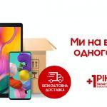 Залишайтеся на зв'язку з Samsung: Стартували онлайн-продажі мобільних пристроїв з безкоштовною доставкою