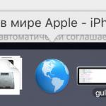 Як відкривати улюблені сайти через Док на Mac