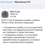 Download iOS 11.2.6 Update [IPSW Links]