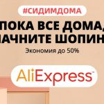 """Sitting at home"": the best discounts of the week on AliExpress"