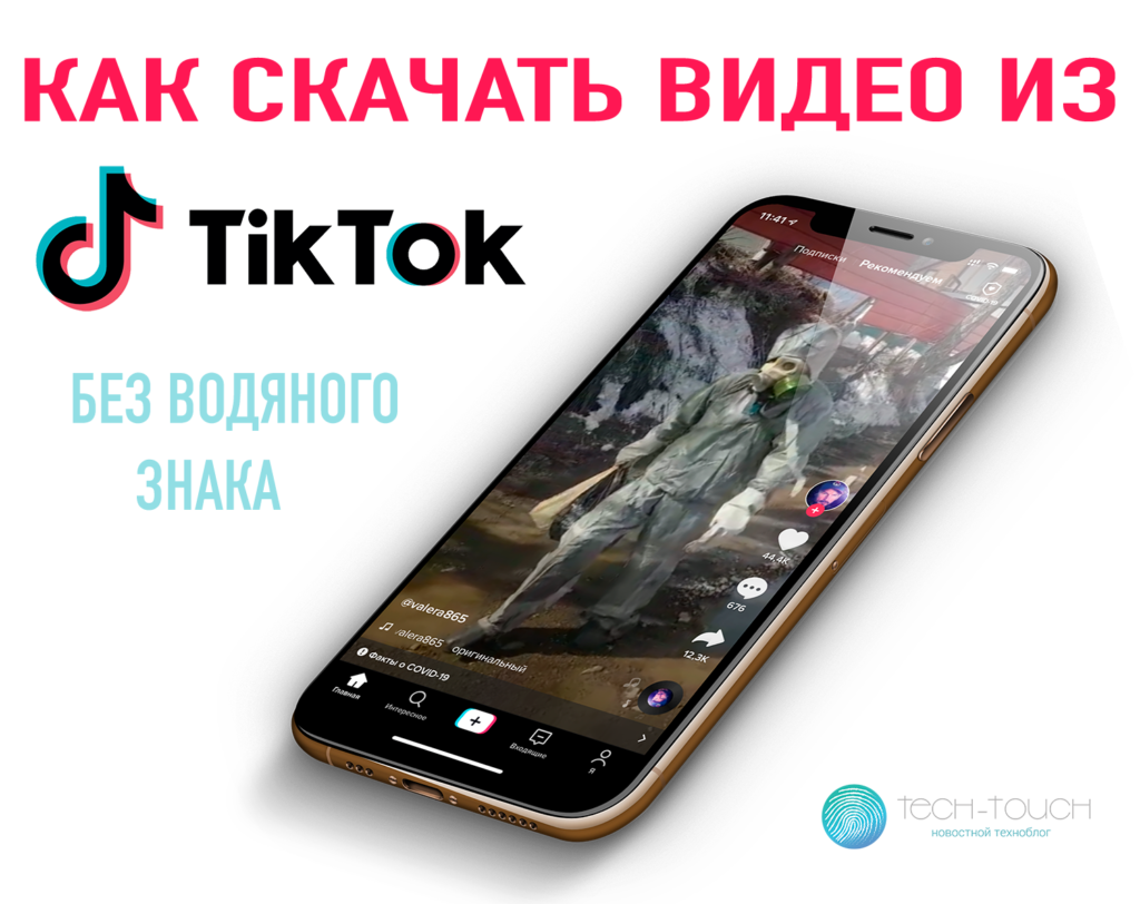 How To Download Video From Tiktok Without A Watermark Instructions Geek Tech Online