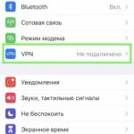كيفية إعداد VPN على iOS