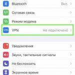 Як налаштувати VPN на IOS