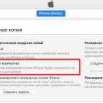 Як позбутися від слідів джейлбрейка Electra в резервної копії iOS 12