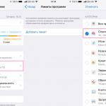 كيفية الحد من استخدام الشبكات الاجتماعية على iPhone و iPad