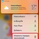 How to change the order of applications on the iPhone home screen with iOS 13