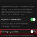 How to keep Apple Watch notifications private