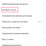 How to disable the display of activity status in Instagram