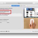 Як змінити дії кнопок миші на Mac [ДЛЯ НОВАЧКІВ]