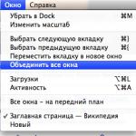 Як об'єднувати вікна Safari на Mac