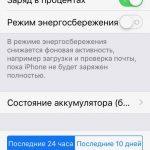 Як збільшити термін служби батареї на iPhone і iPad