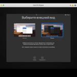 كيفية تشغيل الوضع المظلم في macOS Mojave