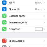 Як змінити пароль для режиму модему на iPhone або iPad