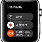 Si vous dormez dans votre Apple Watch, il est préférable de désactiver l'appel automatique d'urgence.