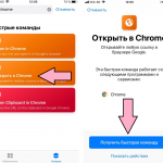 How to open links via Chrome browser on iPhone and iPad