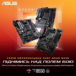 ASUS presents motherboards based on AMD B550 chipset
