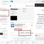 Як повернути гроші за підписку в App Store або iTunes