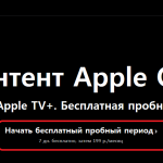 How to subscribe Apple TV +