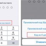 Як повернути 4-значний пароль на iPhone або iPad