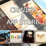IOS Apps: App Store Discounts April 1, 2013