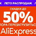 Summer sales on AliExpress: the best discounts of the week