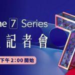 Officiellement: la série phare de smartphones ASUS Zenfone 7 sera présentée le 26 août