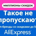 Discounts of the week on AliExpress: getting ready for the main sale of the end of summer