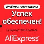 AliExpress Credit Sale: Best Deals of the Week