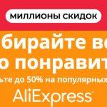 Розпродаж AliExpress «Мільйон знижок»: смартфони Xiaomi, навушники, дрони і розумні годинник