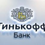 Päivän kuva: Kuinka monta Tinkoff-asiakasta on ajatellut vaihtaa pankkia sen myynnin vuoksi Yandexille?