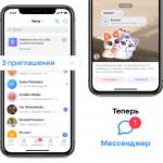 """""""Nachrichten"""" in """"VKontakte"""" wurden jetzt zu """"Messenger"""""""