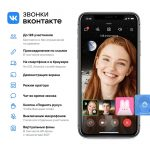 VKontakte has launched unlimited mass video calls: you can participate without registration