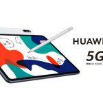Huawei представила планшет MatePad 5G: той же MatePad, тільки з 5G і процесором Kirin 820 за $ 470